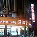 1020804_台中-洪瑞珍三明治