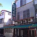 1020803_台東-關山花生酥