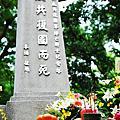 2009年孤軍後裔秋祭活動