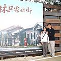 林口一日遊(2011.11.12)