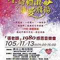 20161113生命禮讚讓愛飛揚~「張老師」1980感恩音樂會