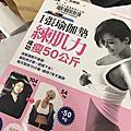 一張瑜珈墊練肌力成功瘦50公斤