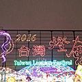 2016台灣燈會in桃園
