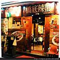 2011-09-17 HK橋底辣蟹