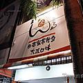 まんまる大阪風味弁當