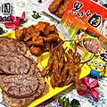 【網購美食】黑竹園雞爪凍