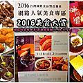【南港展覽館】2016美食大賞(美食展)