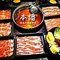 【台北中山】本燔野菜農場壽喜燒吃到飽