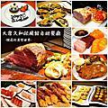 【台北吃到飽】大倉久和歐風館自助餐廳