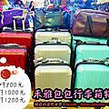 【新北新店】禾雅包包行李箱特賣會