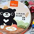【台中伴手禮】鴻鼎菓子-台灣黑熊曲奇餅乾