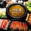 【新北三重】叻石鍋壽喜燒石頭火鍋