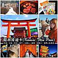 【日本自由行】關西周遊卡KANSAI THRU PASS
