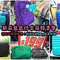 【新莊特賣會】GOBY包包行李箱特賣會