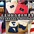 【台北特賣會】五星級飯店寢具特賣會