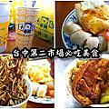 【台中美食】第二市場必吃美食