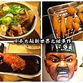 【日本美食】大阪新世界元祖串炸