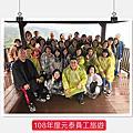 2019-03-23 元泰員工旅遊+春酒宴