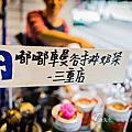 泰國嘟嘟車出現台北街頭!!!【嘟嘟車曼谷手沖奶茶】三重泰式奶茶