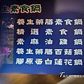 新開幕【喜園風味涮涮鍋忠孝東路店】嚴選有機食材,汶萊藍蝦,膠原蛋白蓮花鍋