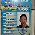 新竹市合格街頭藝人證