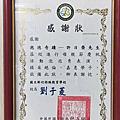 108/5/8國立新竹特殊教育學校公益泡泡表演感謝狀