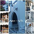 希臘小島-Mykonos