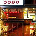 東港優質店家