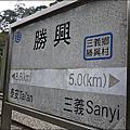 苗栗景點:勝興車站&大湖酒莊&六合草莓農場