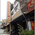 新竹。老農家越南河粉專賣店