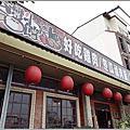 竹北美食。台灣小館雞肉飯