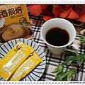 鎖香煎焙濾掛式咖啡