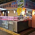 2014-10小羅特選頂級海鮮料理