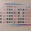 2015-01-04-張記炸雞