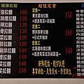 2015-01-15-岩葉拉麵