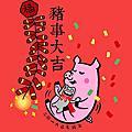 2019己亥豬年 新年快樂