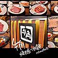 牛角燒肉-豐原