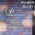 輕井澤王子飯店The Prince Karuizawa