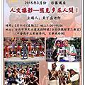 救國團台北市工青二隊北青攝影學會影藝講座