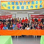 台北市團委會104年第一次社會團務工作會報104.3.8相簿封面