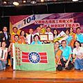 救國團台北市104年父親節表揚模範父親104.8.1