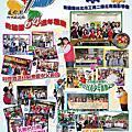 救國團臺北市團委會慶祝64週年團慶