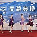 107.02.10內湖運動中心開幕