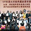 107.03.25-優秀青年表揚大會