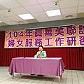 104婦女工作研習營