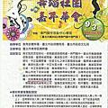 106年舞蹈社團嘉年華會