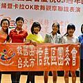 104.10.24 救國團台北市團委會63年團慶義工表揚暨卡拉OK歌舞聯誼表演