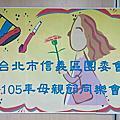 105.04.30 信義區團委會~母親節同樂會