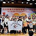 105.10.30 救國團台北市團委會64周年團慶