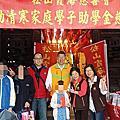 105年11月28日清寒學生救助金慈善活動